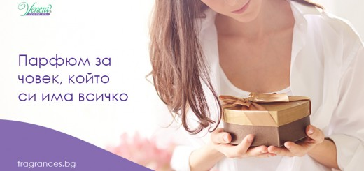 подарък парфюм