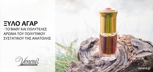 Ξύλο Αγάρ - το βαθύ και πολυτελές άρωμα του πολύτιμου συστατικού της Ανατολής