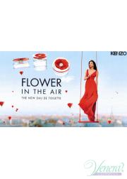 Kenzo Flower In The Air EDT 100ml για γυναίκες ασυσκεύαστo Προϊόντα χωρίς συσκευασία